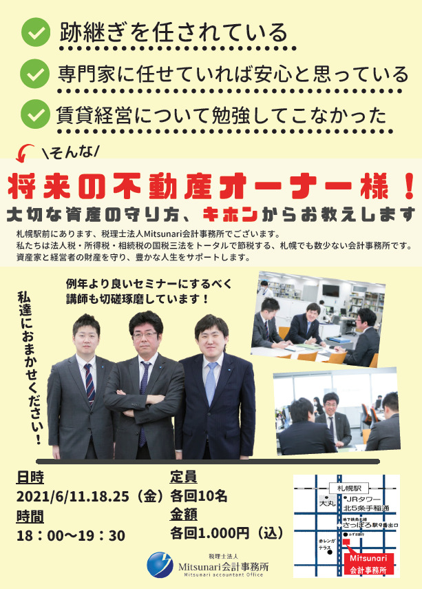 不動産オーナー向けセミナー開催!